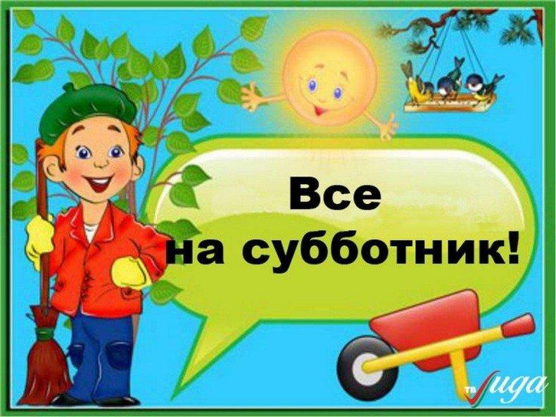 ООО «ГУК «РЭУ-3» приглашает всех жителей принять участие в субботнике